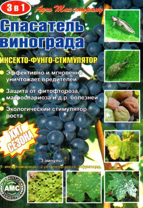 Спасатель винограда