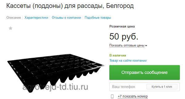 Поддоны для рассады в Белгороде