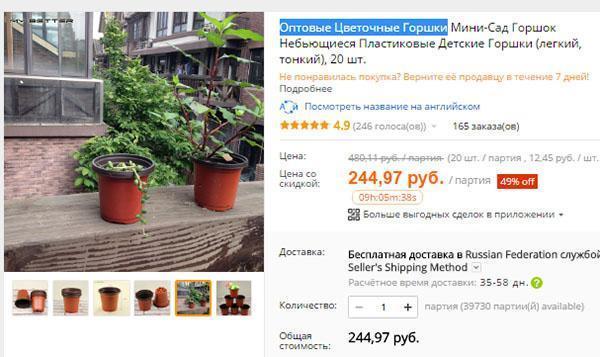 Покупка цветочных горшков на Алиэкспресс