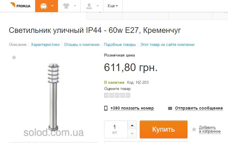 Стоимость уличного светильника в интернет-магазине
