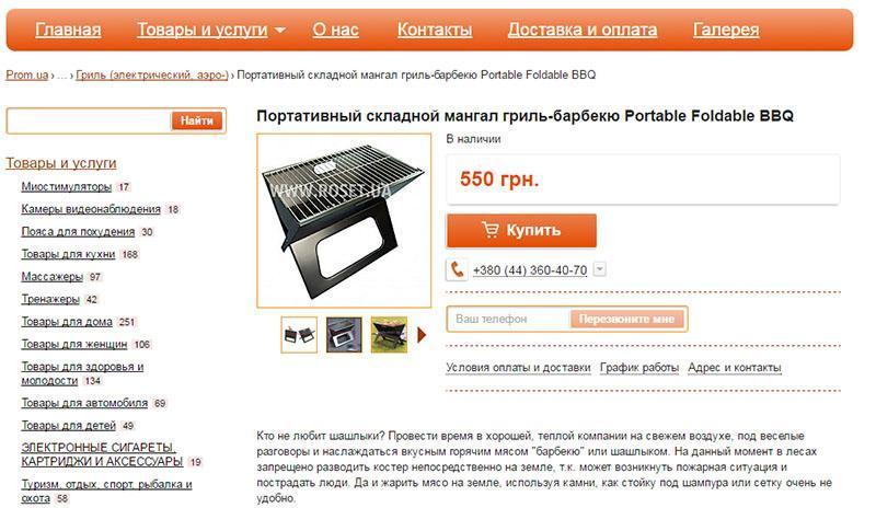 барбекю в интернет-магазине Украины