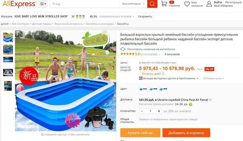 бассейн на Алиэкспресс