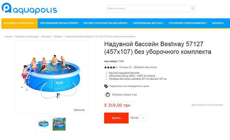 бассейн в интернет-магазине