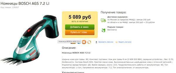 цена в интернет-магазине