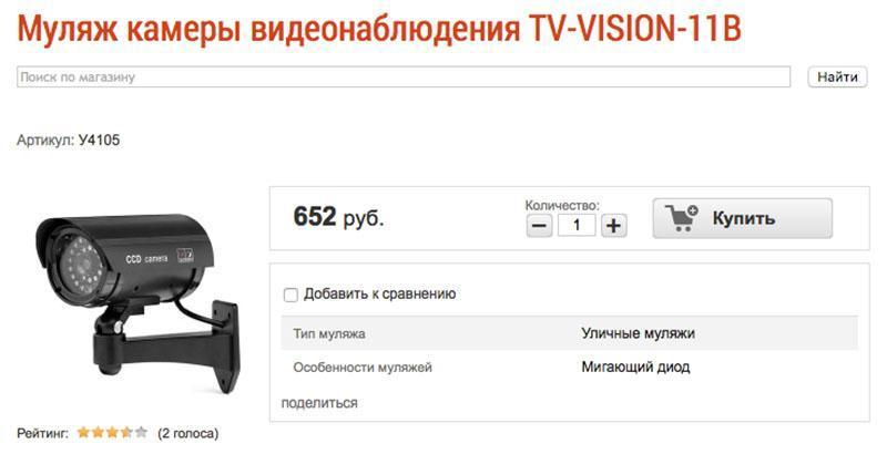 муляж видеонаблюдения tv-vision-11b