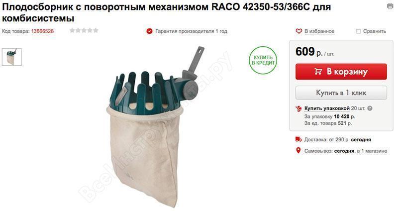 плодосборник raco-42350-53