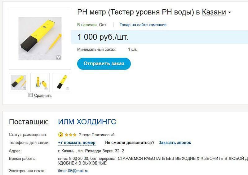 цена измерителя в Казани