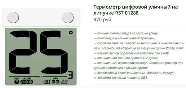 термометр цифровой в интернет-магазине