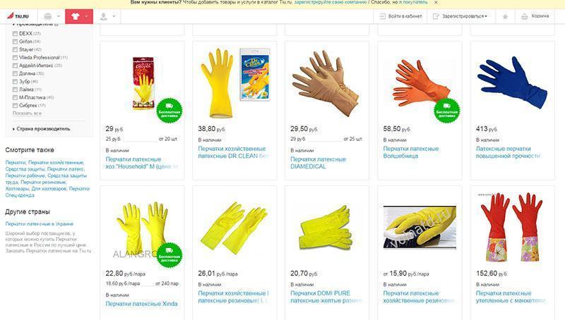 перчатки в российском интернет-магазине
