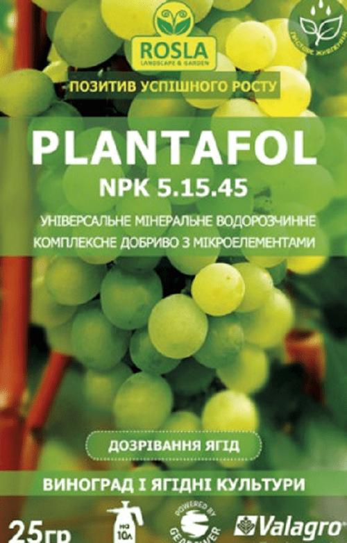 плантафол для ягод