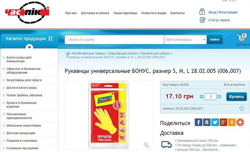 универсальные рукавицы в украинском интернет-магазине