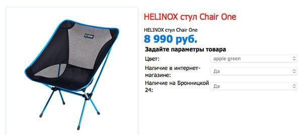 шезлонг chair one