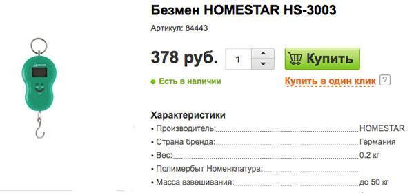 весы в интернет-магазине