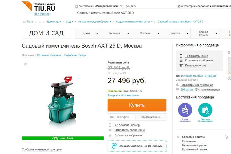 измельчитель в интернет-магазине России