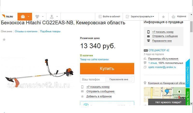 бензокоса в интернет-магазине России