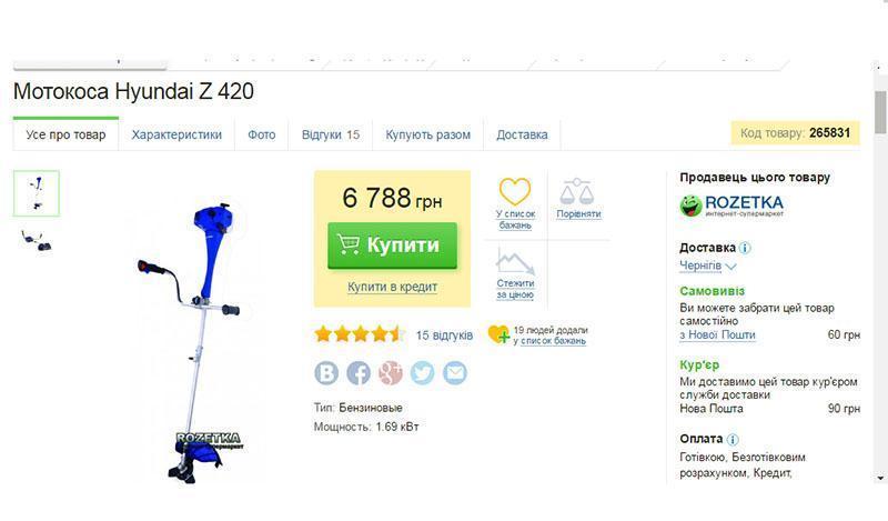 бензокоса в интернет-магазине Украины