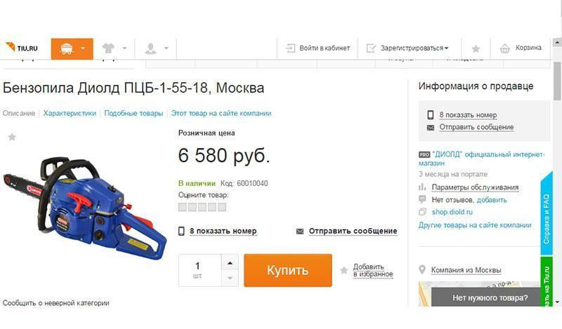 бензопила в интернет-магазине России