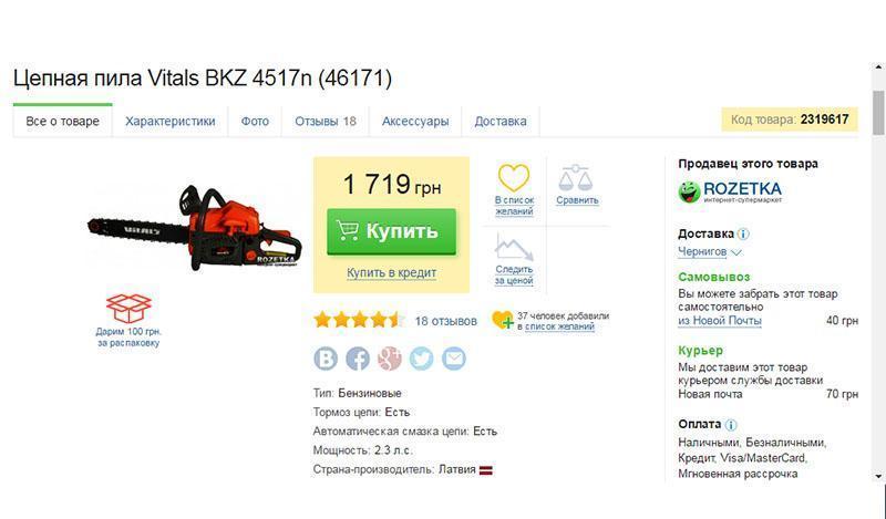 бензопила в интернет-магазине Украины
