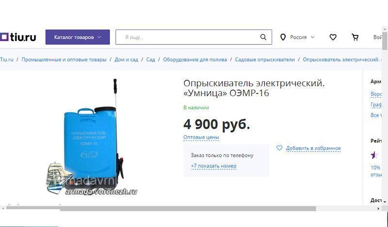 опрыскиватель в интернет-магазине России