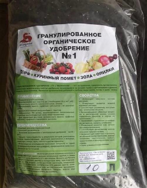 гранулированное удобрение