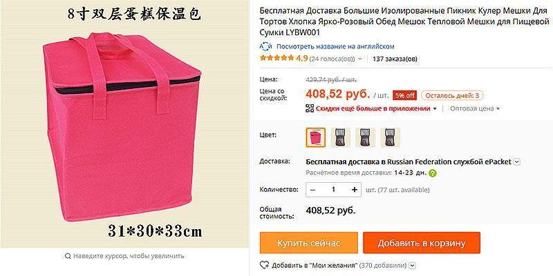сумка-холодильник на Алиэкспресс
