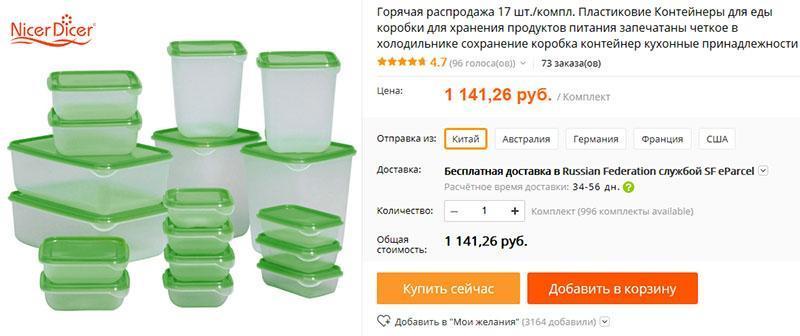 контейнеры на Алиэкспресс