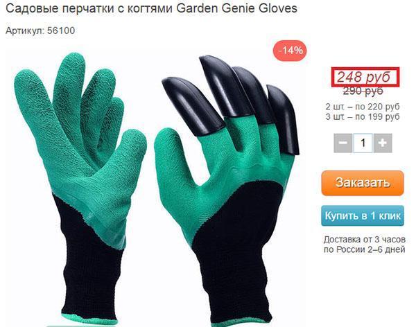 садовые перчатки в интернет-магазине