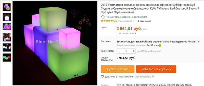 светящиеся кубы на Алиэкспресс