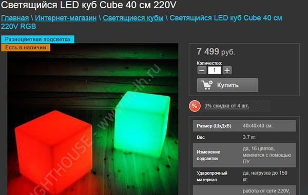 светящиеся кубы в интернет-магазине