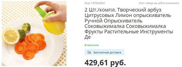 цитрусовая соковыжималка в интернет-магазине