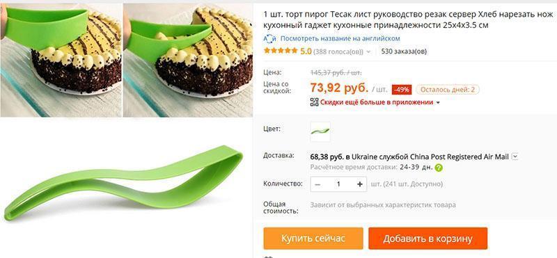 нож для торта на Алиэкспресс