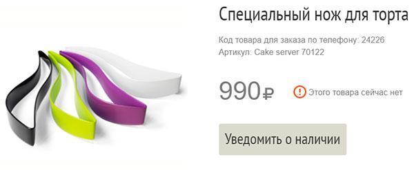 нож для нарезки торта в интернет-магазине