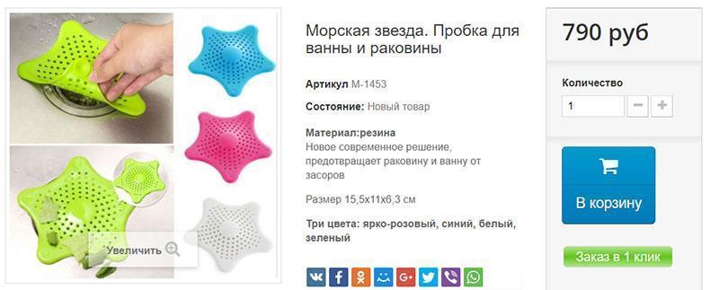 пробка-фильтр для раковины в интернет-магазине