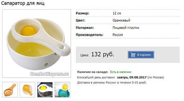 сепаратор для яиц в интернет-магазине