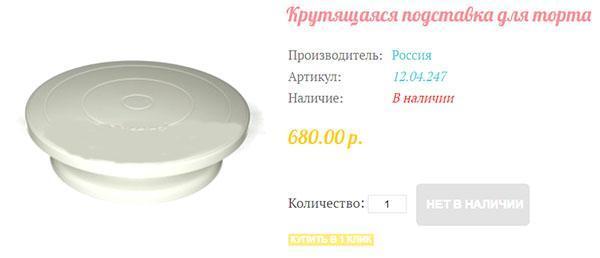 подставка для торта в интернет-магазине
