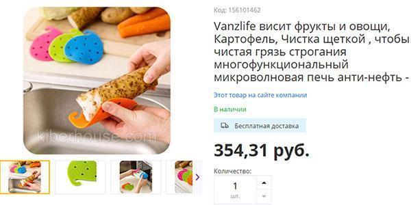щетка для овощей в интернет-магазине