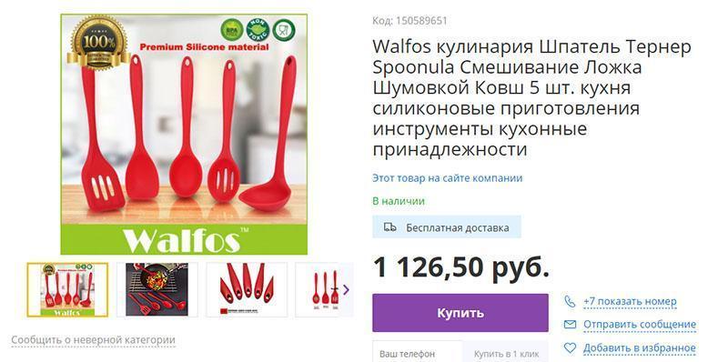 силиконовый набор для кухни в интернет-магазине