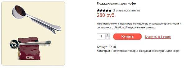 мерная ложка в интернет-магазине