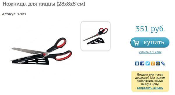 нож-ножницы в интернет-магазине