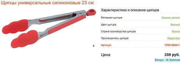 силиконовые щипцы в интернет-магазине