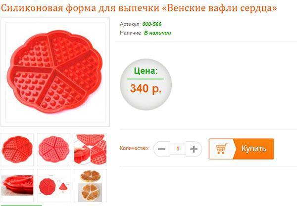 силиконовая форма для вафель в интернет-магазине