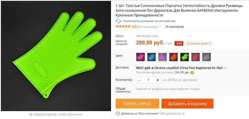 силиконовые перчатки на Алиэкспресс