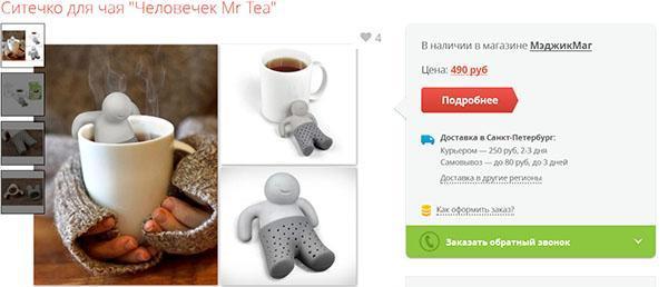 ситечко для чая в интернет-магазине