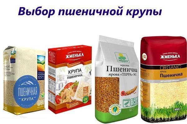 выбор пшеничной крупы