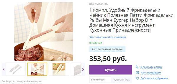 инструмент для фрикаделек в интернет-магазине