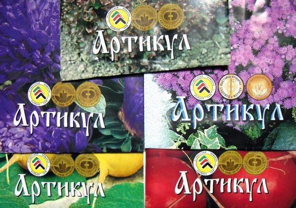 семена агрофирмы Артикул
