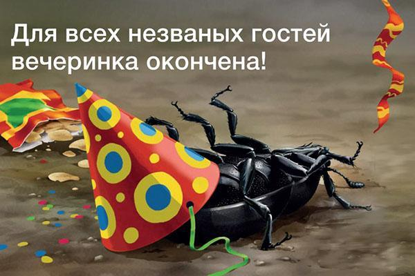 поражение вредителей инсектицидом