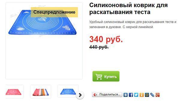 силиконовый коврик в интернет-магазине