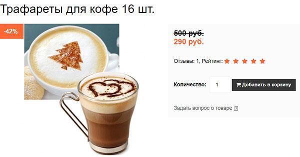 трафареты для кофе в интернет-магазине