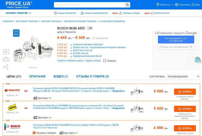 кухонный комбайн в интернет-магазинах Украины